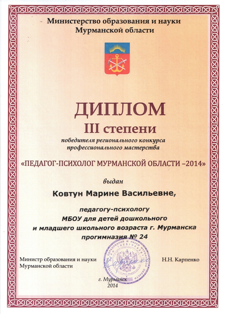 Конкурс психологовмурманск